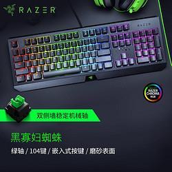 RAZER雷蛇Razer黑寡妇蜘蛛精英版机械键盘有线键盘游戏键盘RGB物黑寡妇蜘蛛2019款绿轴RGB灯效449元
