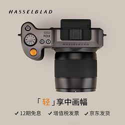 HASSELBLAD哈苏X1DII50C中画幅无反数码相机x1d2新款二代X1DII50C 39990元