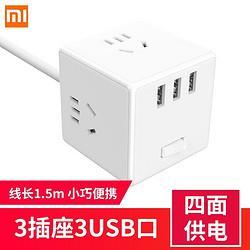 MI小米米家魔方转换器插座家用插线板智能3口USB快充多功能多孔位插排米家魔方转换器(有线版)47.99元