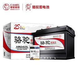CAMEL骆驼汽车电瓶蓄电池6-QW-45(2S)12V长城M1/C50(腾翼) 276元