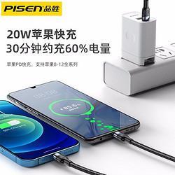 PISEN品胜Type-C数据线快充PD100W/40W/20W苹果充电线多功能车载适用iPhone13/12华为小米手机笔记本iPadPro黑63.2元