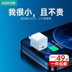 ESR亿色苹果PD20W充电器兼容18W快充充电头通用iPhone13/12/Pro/XsMAX/XR/8/小米11/iPadUSB-C数据线插头38.5元