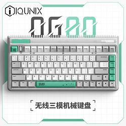 IQUNIXOG80虫洞三模无线机械键盘蓝牙2.4G游戏办公热插拔TTC轴799元