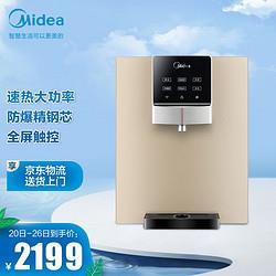 Midea美的管线机适配所有通量净水器使用壁挂式多段控温饮水机MG908-D 2155元