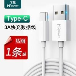 MFPower米量Type-C3A快充数据线1米 5.37元