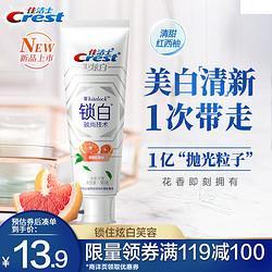 Crest佳洁士3D炫白系列锁白致尚技术牙膏清甜红西柚90g 19.9元