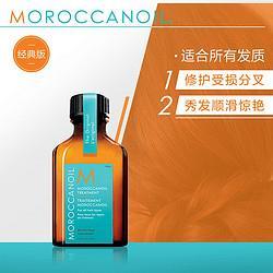 MOROCCANOIL摩洛哥油护发精油25ml迷你黑盖/白盖/套装 89元