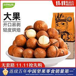 ThreeSquirrels三只松鼠好物营养健康休闲坚果炒货食品零食 38元