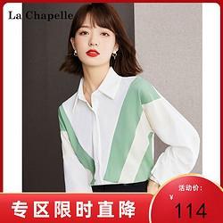 LaChapelle拉夏贝尔2021年拼接撞色设计感衬衫宽松显瘦长袖雪纺衫 114元