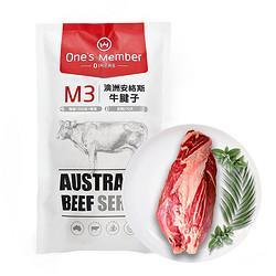 One sMember澳洲安格斯M3牛腱子1kg