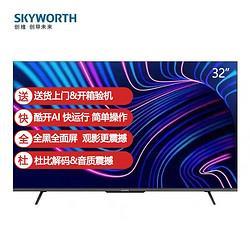 SKYWORTH创维Skyworth32G22Mini32英寸防蓝光护眼无边全面屏智能语音液晶电视线下同款