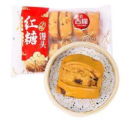 云鼎轩吉隆手撕红糖馒头540g6个装传统早餐面点半成品速冻食品生鲜杂粮馒头