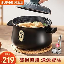 SUPOR苏泊尔欢喜系列陶瓷砂锅2.5L 199元