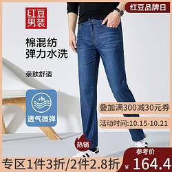 Hodo红豆HODO红豆男装男士牛仔裤2021春季新款棉混纺舒适弹力牛仔裤男 149.36元