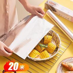 魔幻厨房MagicKitchen)烘焙工具加厚锡纸硅油纸食品级烧烤烹饪锡铝箔纸烤箱蛋糕专用20米 18元