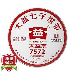 TAETEA大益牌普洱茶经典标杆口粮茶7572熟茶357g饼茶1901批次中华 179.1元