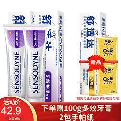 SENSODYNE舒适达牙膏含氟多效护理牙龈2支组合装清新口气牙龈护理100g*2支 42.9元