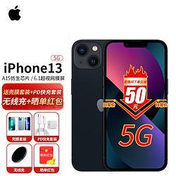 Apple苹果iPhone13全网通5G手机午夜黑256G 6758元