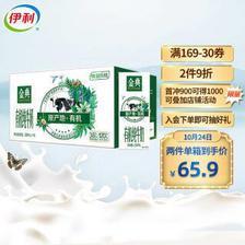 PLUS会员:yili 伊利 金典 有机纯牛奶 250ml*16盒 61.42元(需买2件,共122.83元包邮,多重优惠)