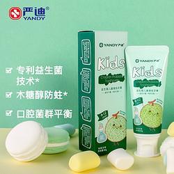 YANDY严迪6-12岁益生菌儿童牙膏60g换牙期(含氟防蛀牙哈密瓜味) 9.3元