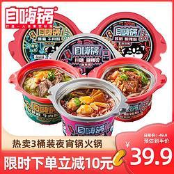 自嗨锅*3自助方便自热火锅(不辣)关东煮+蒜香花蛤粉+牛肉粉丝汤 13.3元