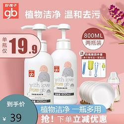 gb好孩子婴儿奶瓶清洗剂餐具玩具清洁剂植物洗洁精清洁液奶瓶果蔬清洁剂*2(摁压式) 39元