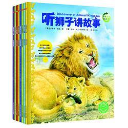 《动物王国大探秘・第二辑》(套装共8册) 56元