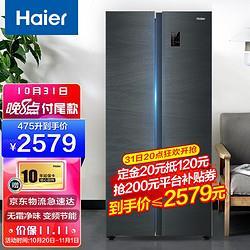 Haier海尔冰箱变频风冷无霜对开门双开门双门家用超薄大容量节能电冰箱DEO净味银河灰475升475L2021款 2599元