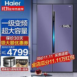 Haier海尔冰箱双开门646升一级能效双变频风冷无霜家用超薄大容量杀菌净味智享系列烟青紫BCD-646WLHSS9EN9U1 4798.9元