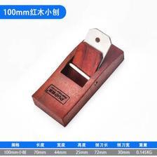 RUR 锐尔 木匠DIY工具实木刨 100MM红木小刨(无把)    12.16元(需用券)