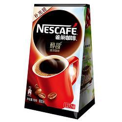 Nestlé雀巢咖啡(Nescafe)雀巢醇品黑咖啡袋装500g可冲277杯速溶咖啡 79.9元