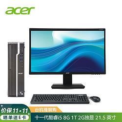 acer宏�Acer)商祺SQX4270666N商用办公台式整机家用电脑(十一代i5-114008G1TGT7302Gwifi)21.5英寸 4089元