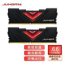 JUHOR玖合16GBx2)32GBDDR42666台式机内存条忆界马甲条套条    699元