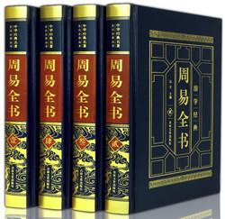 《周易全书》(精装全4卷) 50元