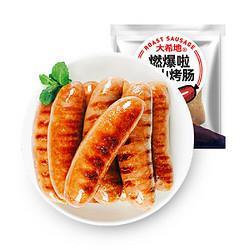 HITOMORROW大希地火山石烤肠原味肉肠热狗烧烤香肠480g*3袋24根 19.33元