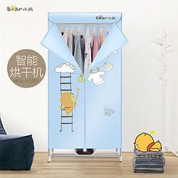 Bear小熊家用婴儿衣服暖风干衣机 169元