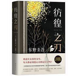《东野圭吾:彷徨之刃》(新版) 21.24元