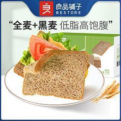 liangpinpuzi良品铺子黑麦吐司1000g低脂全麦面包营养早餐充饥代餐健康零食切片量贩装    20元