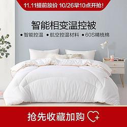 MERCURY水星家纺60支全棉面料PCM温控七孔被床上用品保暖被子    160元