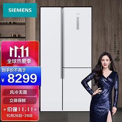 SIEMENS西门子509升变频风冷无霜三门对开冰箱分类储存大容量(白色)BCD-509W(KA92NE220C)