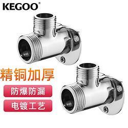 KEGOO科固淋浴花洒明转暗接头暗装转明装转换接头K201227