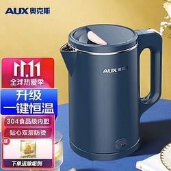 AUX奥克斯电热水壶烧水壶恒温水壶1.5L大容量双层防烫一键保温304不锈钢HX-A1507B