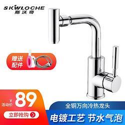 SKWLOCHE斯沃奇万向单孔龙头全铜内芯冷热面盆水槽双用卫生间厨房水龙头360度CF3009万向单孔龙头