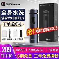 HUAWEI华为HiLink大拿智能电动剃须刀 199元