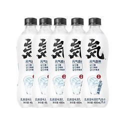 元气森林苏打气泡水饮料乳酸菌味480ml*5 15.9元
