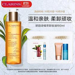 CLARINS娇韵诗植萃卸妆油温和不易刺激清洁毛孔柔卸妆150ml 300元