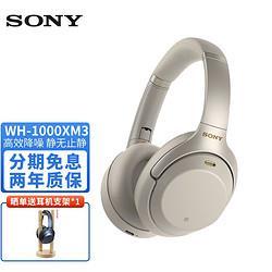SONY索尼WH-1000XM3头戴式降噪耳机 1239元
