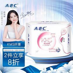 ABCKMS纤薄棉柔超吸夜用卫生巾280mm*8片(KMS健康配方) 5.52元