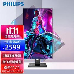 PHILIPS飞利浦27英寸4K显示器原厂LGDIPS10.7亿色HDR400升降旋转四边微边显示屏内置音箱278P1FR 2749元