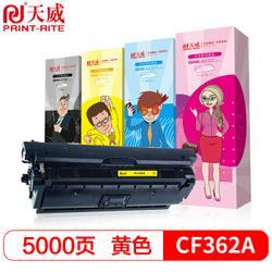PRINT-RITE天威CF362A硒鼓黄色 369元